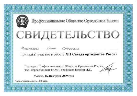 Сертификат Мещеряковой Е об участии в 7 съезде ортодонтов России