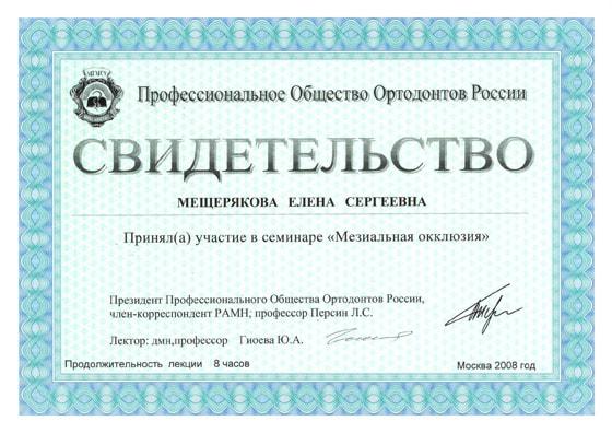 Сертификат Мещеряковой Е. об участии в семинаре