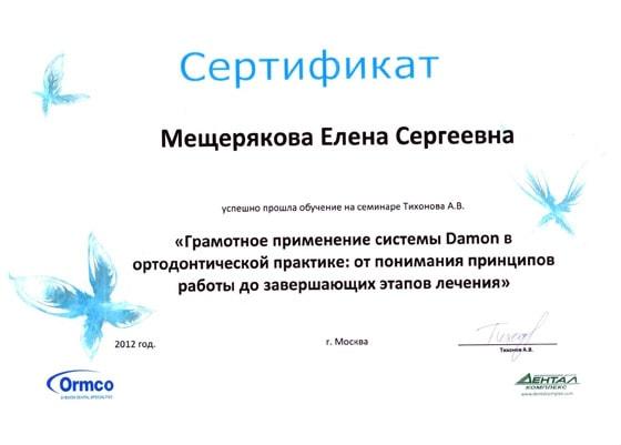 Сертификат Мещеряковой Е С об обучении на семинаре Тихонова А В по грамотному применению системы Damon в ортодонтической практике
