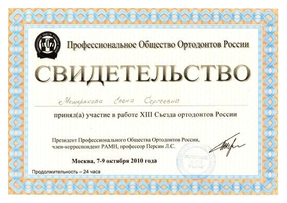 Свидетельство участника 8 съезда ортодонтов России Мещерякова Е С