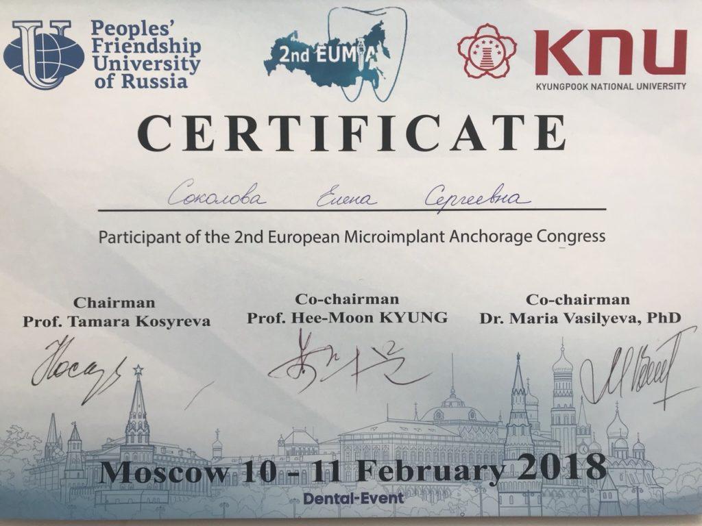 Сертификат Мещеряковой Е. как участника European Microimplant Anchorage congress