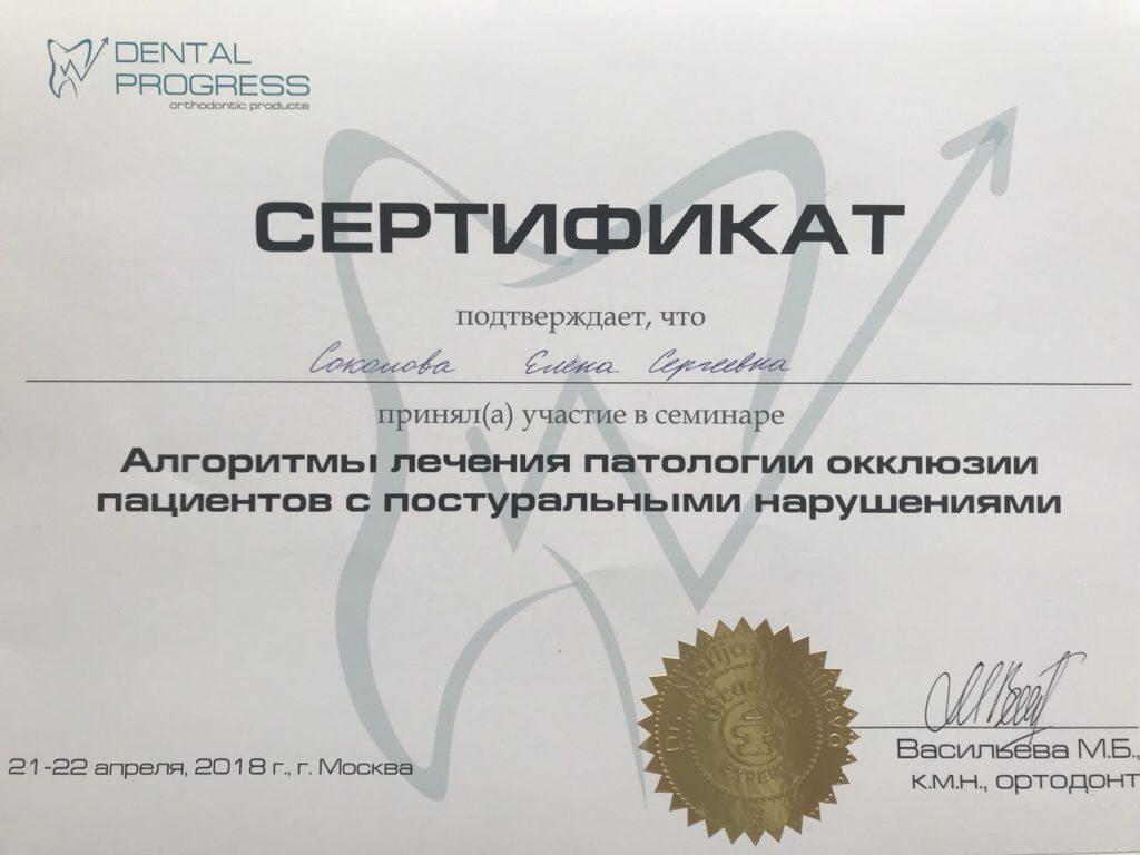 Сертификат Мещеряковой Е. С. об участии в семинаре