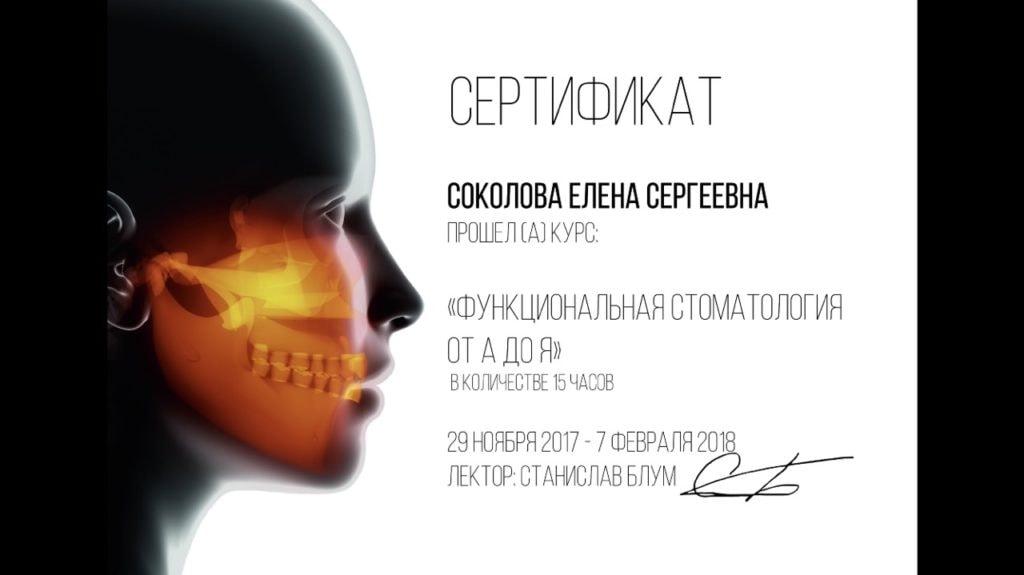 Сертификат Соколовой Е С о прохождении курса по функциональной стоматологии от А до Я