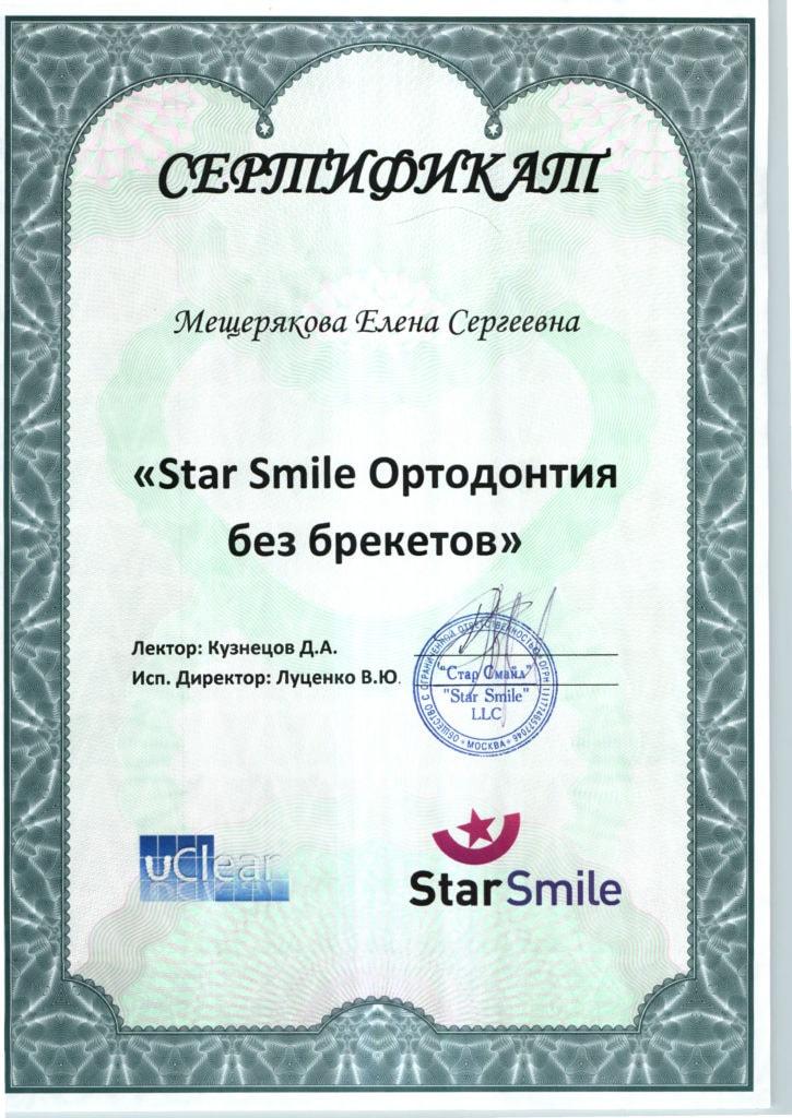 Сертификат Мещеряковой Е. об участии в семинаре Star Smile ортодонтия без брекетов
