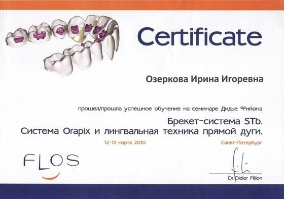 Сертификат Озерковой И И об успешном обучении на семинаре Дидье Фийона