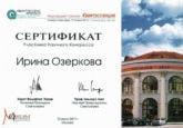Сертификат участника научного конгресса. Озеркова И.