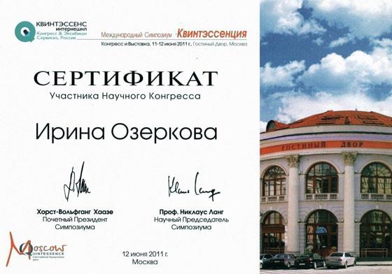 Сертификат участника научного конгресса Озеркова И