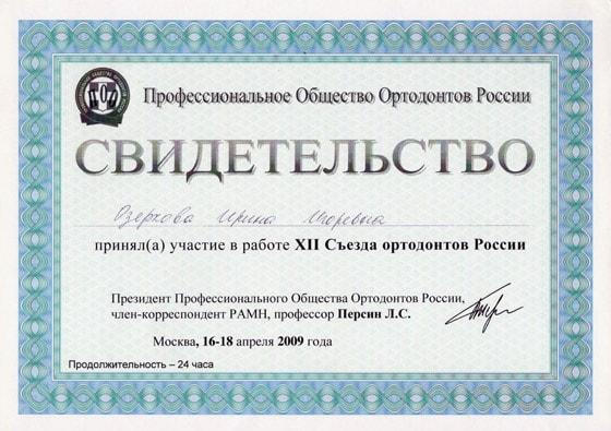 Свидетельство об участии Озерковой И. в 12 съезде ортодонтов России