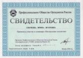 """Сертификат Озерковой И. И. об участии в семинаре """"Мезиальная окклюзия"""""""