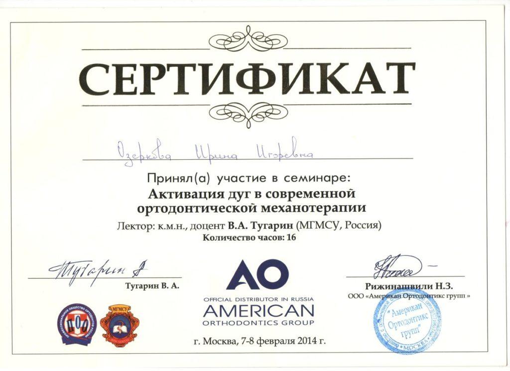 Сертификат Озерковой И. о прохождении курса