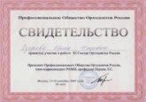 Свидетельство об участии Озерковой И. в 11 съезде ортодонтов России