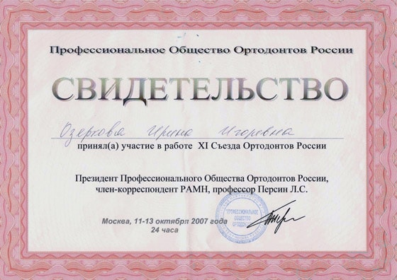 Свидетельство об участии Озерковой И в 11 съезде ортодонтов России