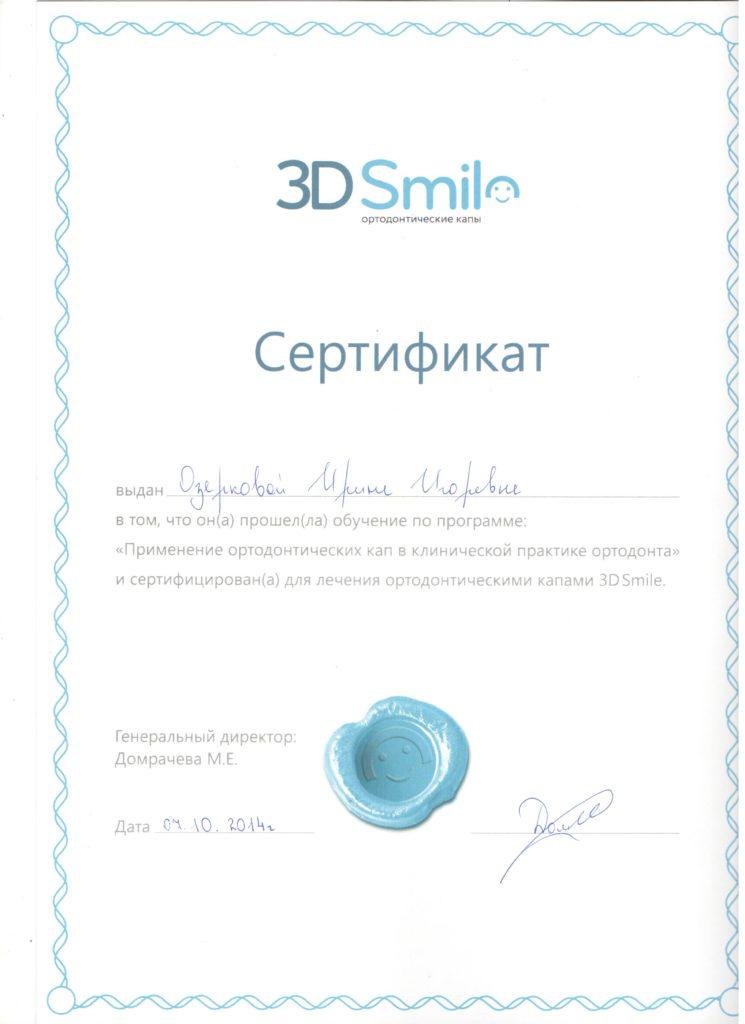 Сертификат Озерковой И И об обучении применению ордодонтических кап в клинической практике ортодонта