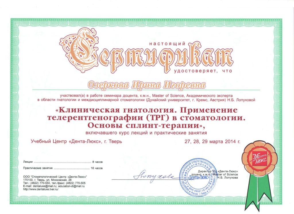 Сертификат Озерковой И И об участии в работе семинара доцента Н Б Лопуховой
