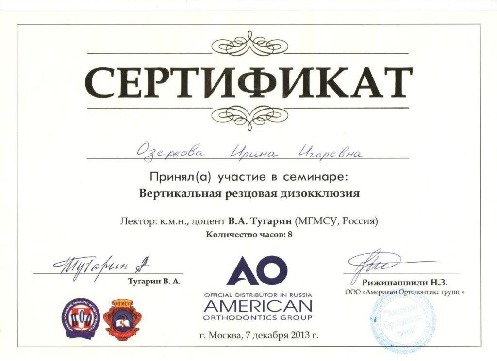 Сертификат о прохождении Озерковой И. И. курса