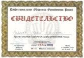 Свидетельство об участии Озерковой И. в 9 съезде ортодонтов России