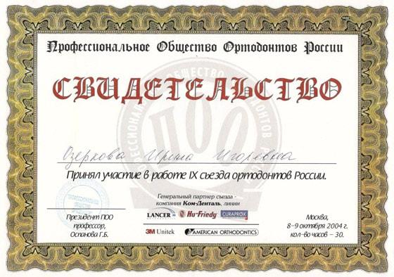 Свидетельство об участии Озерковой И в 9 съезде ортодонтов России