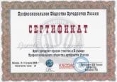 Свидетельство об участии Озерковой И. в 10 съезде ортодонтов России