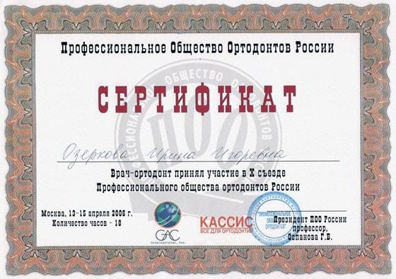 Свидетельство об участии Озерковой И в 10 съезде ортодонтов России