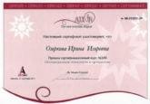 Сертификат Озерковой И. о прохождении сертификационного курса Allin