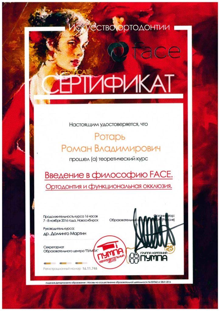 Сертификат Ротарь Романа об участии в семинаре