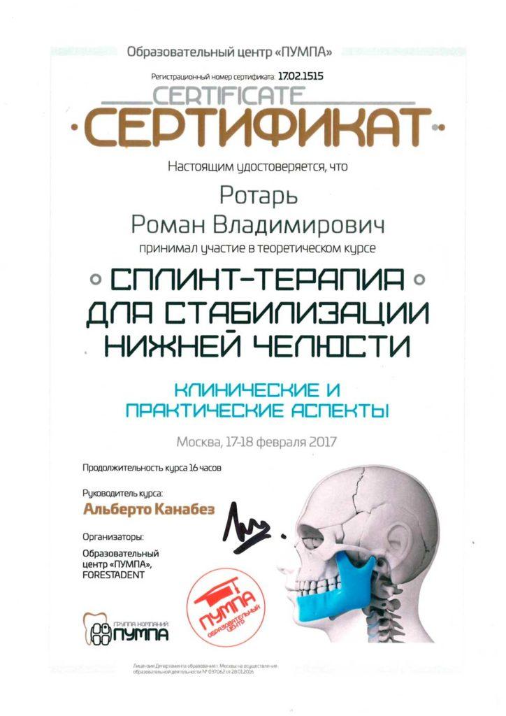 Сертификат участника теоретического курса