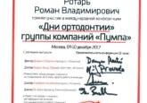 """Сертификат участника международной конференции """"Дни ортодонтии группы компаний Пумпа"""" декабрь 2017 года"""