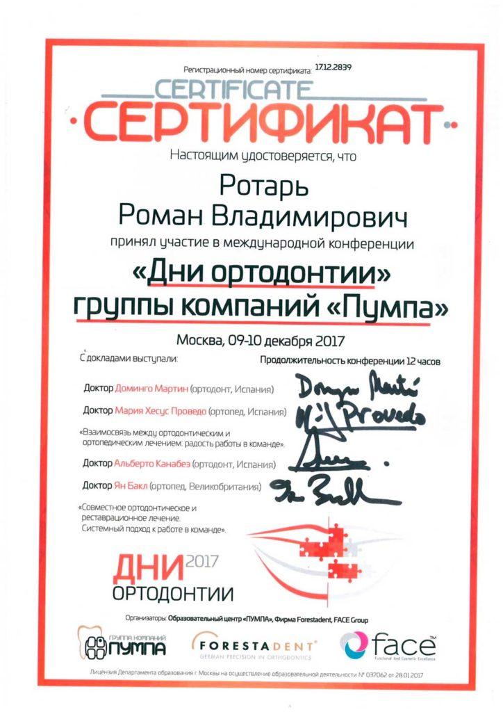 Сертификат Ротаря Р В об участии в международной конференции Дни ортодонтии 2017