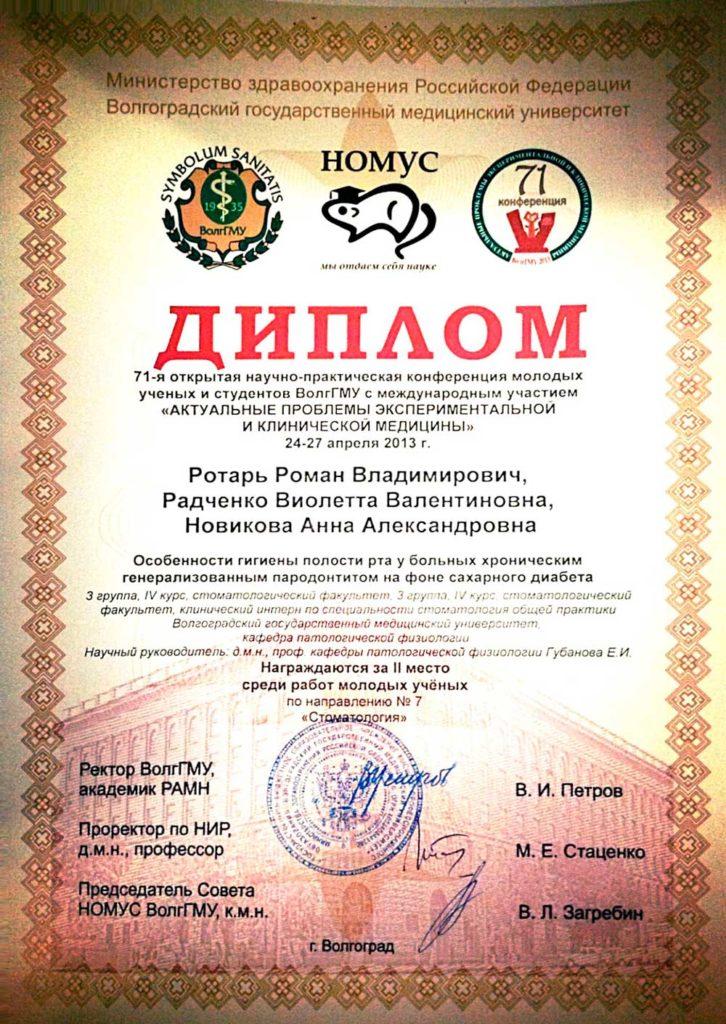 Диплом Ротаря Р В, Радченко В В, Новиковой А А за 2 место среди работ молодых учёных по направлению Стоматология