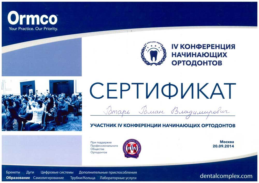 Сертификат участника конференции начинающих ортодонтов. Ротарь Р. В.
