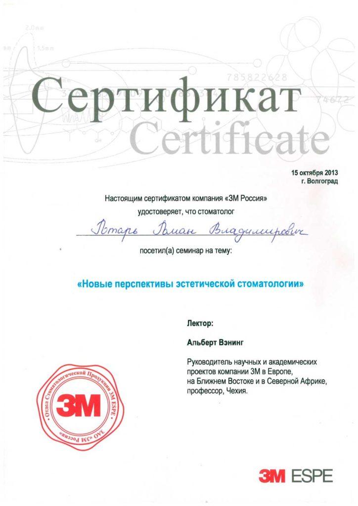 Сертификат Ротаря Р В о посещении семинара по новым перспективам эстетической стоматологии