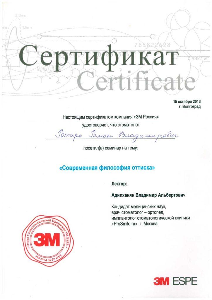 Сертификат Ротаря Р В о посещении семинара по современной философии оттиска