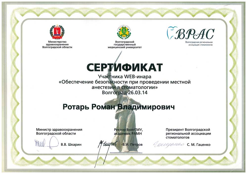 Сертификат Ротарь Р. В. об участии в вебинаре