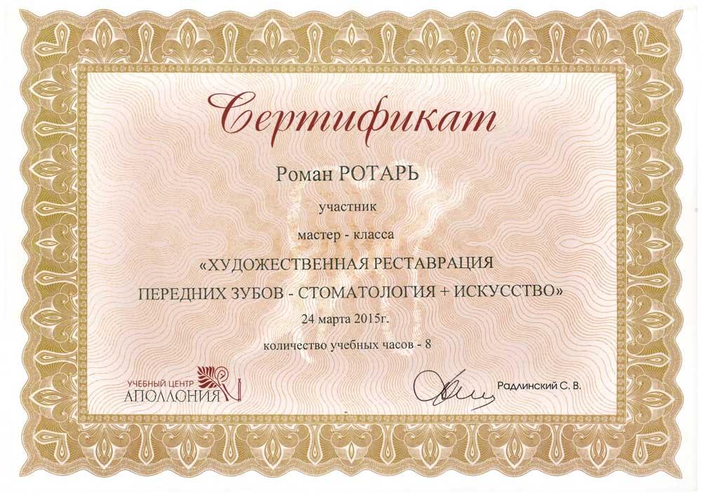 Сертификат участника конференции начинающих ортодонтов Ротарь Р В