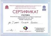 """Сертификат за 1 место в олимпиаде для ординаторов секция """"Ортодонтия"""""""