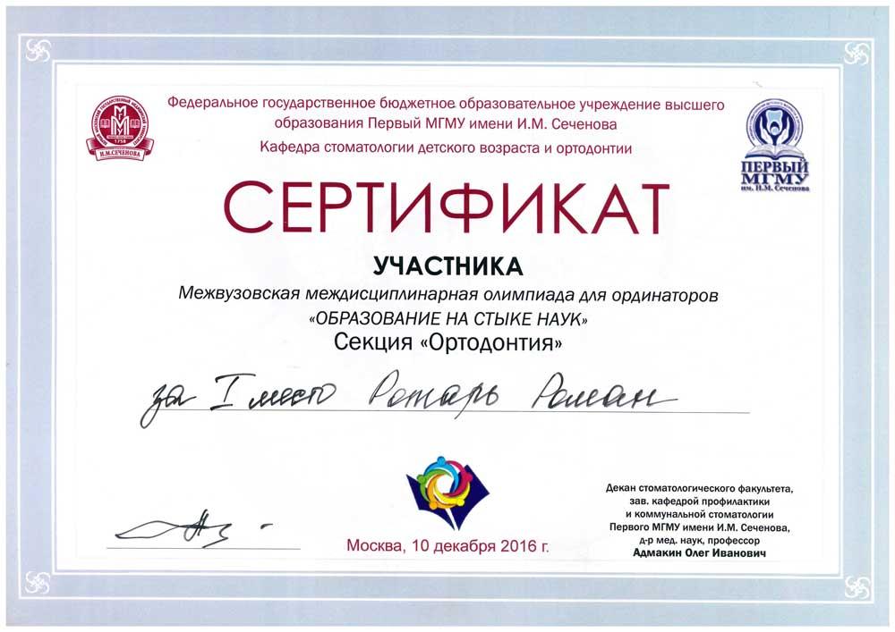 Сертификат участника Ротаря Р за 1 место в секции Ортодонтия