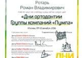 """Сертификат участника международной конференции """"Дни ортодонтии группы компаний Пумпа"""""""