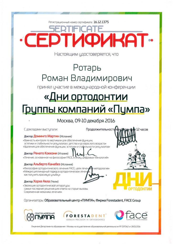 Сертификат Ротаря Р В об участии в международной конференции Дни ортодонтии 2016