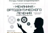 """Сертификат участника теоретического курса """"Механика ортодонтического лечения"""""""