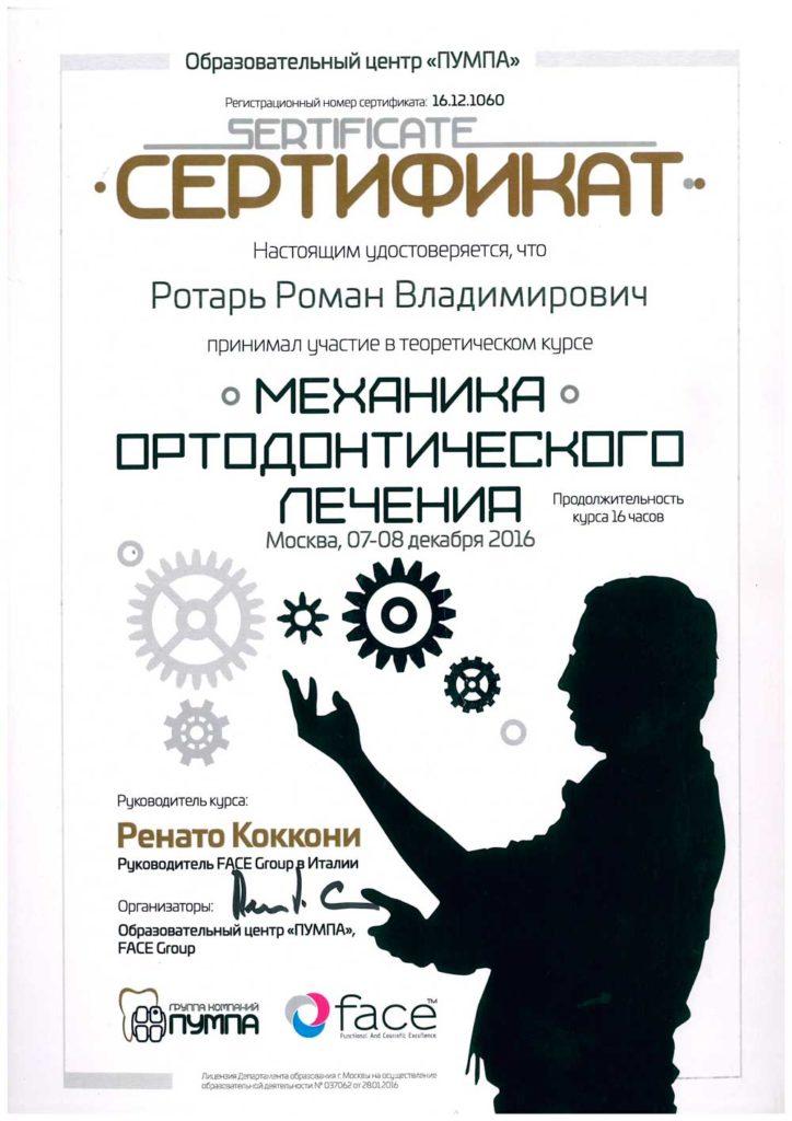 Сертификат Ротаря Р В об участии в курсе по механике ортодонтического лечения