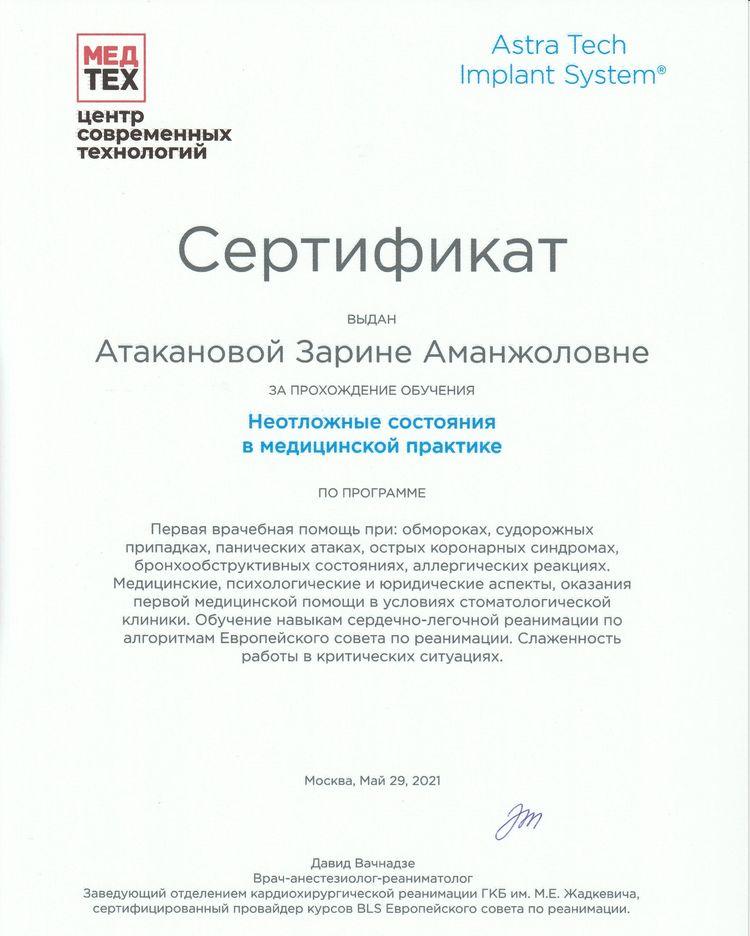 Сертификат Атакановой З. А. о прохождении обучения по программе