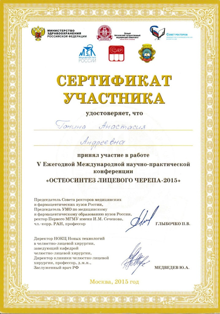 Certificate of participation the conference Osteosynthesis of the facial skull