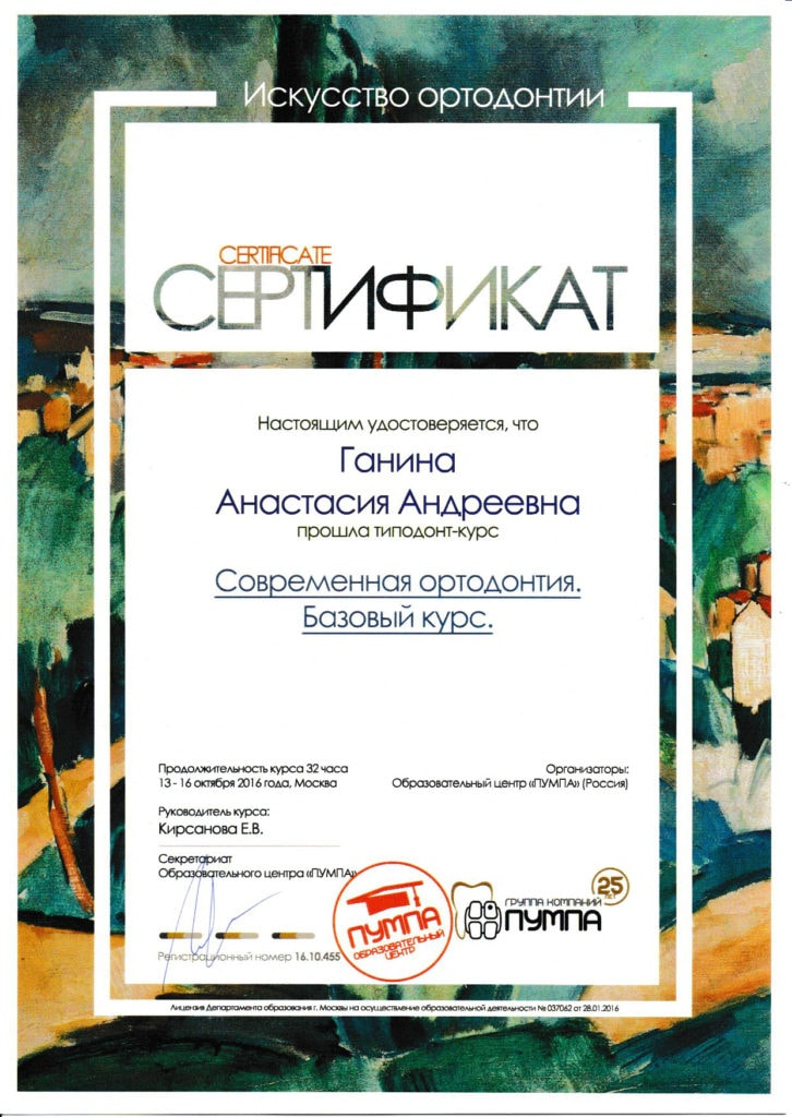 Certificate of attendance to the course