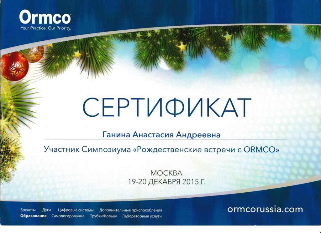 Certificate of attendance to the ORMCO symposium