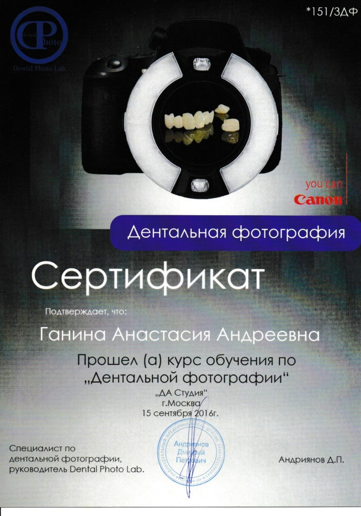 Certificate of attendance to the Dental photograpfy course
