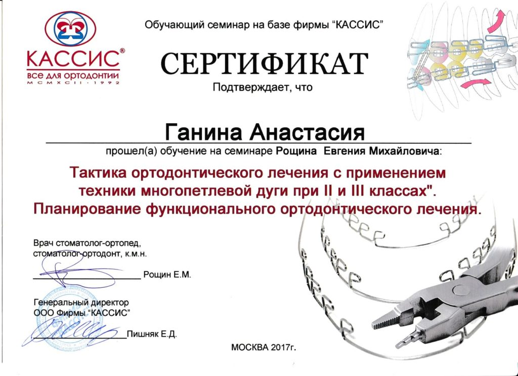 Certificate for the