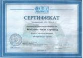 """Сертификат о прохождении обучения по программе """"Пародонтальная терапия"""" Малышевой Нелли Сергеевны"""