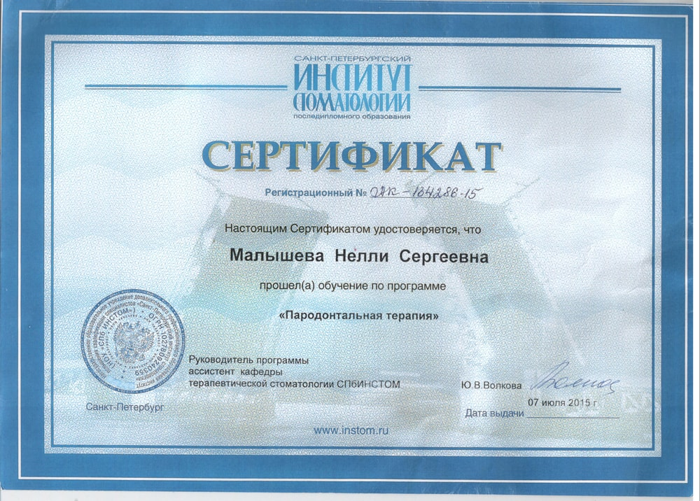 Сертификат Малышевой Н С об обучении по программе Пародонтальная терапия
