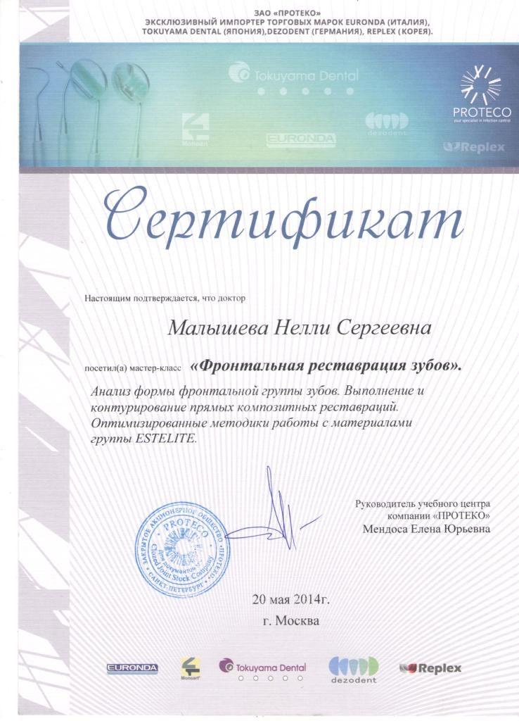 Сертификат об участии Малышевой А. в мастер-классе по фронтальной реставрации зубов