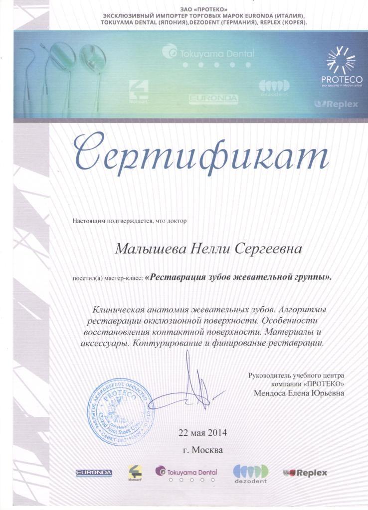 Сертификат Малышевой Н С о посещении мастер-класса по реставрации зубов жевательной группы